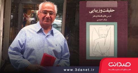 درسگفتارهای فلسفه هنر از بابک احمدی