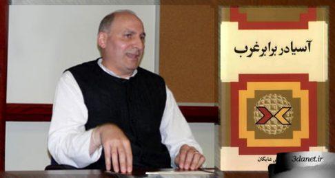 """بررسی کتاب """"آسیا در برابر غرب"""" درجلسه کتاب ماه تهران توسط رامین جهانبگلو"""