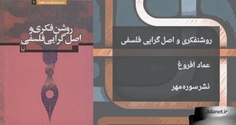 دانلود کتاب روشنفکری و اصل گرایی فلسفی دکتر عماد افروغ