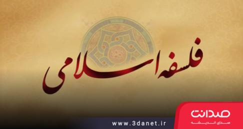 پیشنهاد صدانت برای سیر مطالعاتی فلسفه اسلامی
