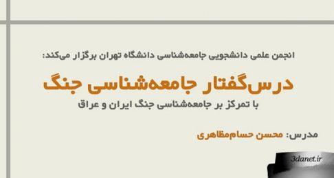 درسگفتار جامعهشناسی جنگ از محسن حسام مظاهری