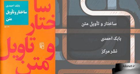 معرفی کتاب ساختار و تأویل متن ، اثر بابک احمدی