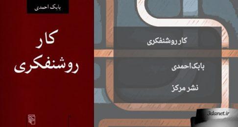 معرفی کتاب کار روشنفکری ، اثر بابک احمدی