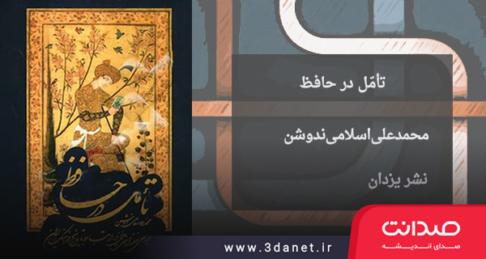 معرفی کتاب «تأمّل در حافظ» اثر محمدعلی اسلامی ندوشن