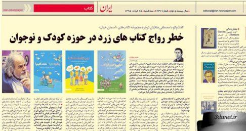 گفتگو روزنامهی ایران با مصطفی ملکیان پیرامون کتابهای کودکان و نوجوانان