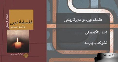معرفی کتاب فلسفه دین، درآمدی تاریخی اثر لیندا زاگزبسکی