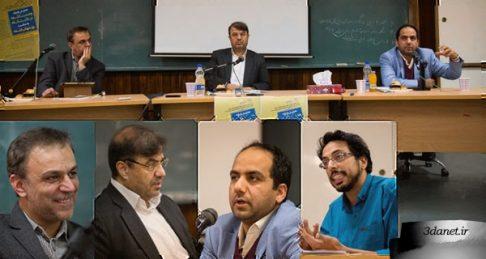 میزگرد روزجهانی فلسفه دانشگاه تهران، جامعهی فلسفی و مسئلهی پژوهش