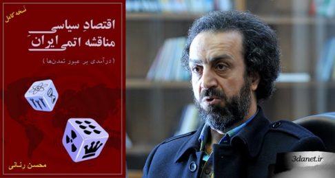 دانلود نسخه کامل کتاب «اقتصاد سیاسی مناقشه اتمی ایران» ، اثر محسن رنانی