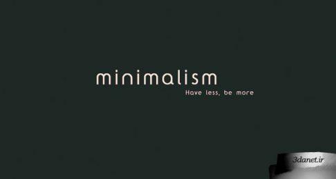 یک سبک زندگی معنیبخش: مینیمالیسم
