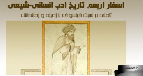 اسفار اربعه، تاریخ ادب انسانی-شیعی، محمدتقی چاوشی