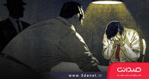 رگ حرف 15 ، چرا و چگونه «اعتراف علیه خود» بی اعتبار است؟