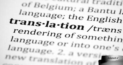 توصیههای مصطفی ملکیان برای آموختن زبان انگلیسی و فن ترجمه