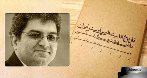 ملاحظات دکتر حسن انصاری بر کتاب تاریخ اندیشه سیاسی از دکتر سید جواد طباطبایی
