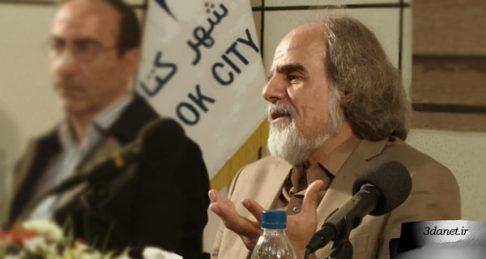 سخنرانی مصطفی ملکیان در نشست نقد و بررسی کتاب راهنمای تفكر نقادانه