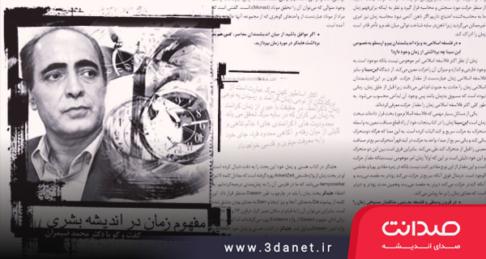 مفهوم زمان در اندیشه بشری در گفتگو با محمد ضیمران