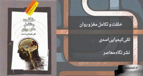 معرفی کتاب خلقت و تکامل مغز و روان اثر دکتر تقی کیمیایی اسدی