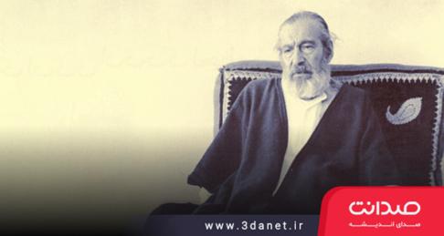 سخنرانی جلال الدین همایی با عنوان «مولوی چه میگوید»