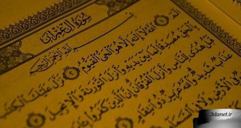 پیرامون محکم و متشابه در قرآن
