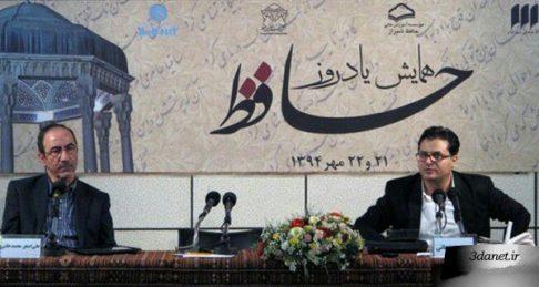 حافظِ ایرانی یا ایرانِ حافظی؟