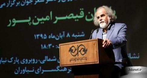 سخنرانی مصطفی ملکیان در یادمان قیصر امینپور
