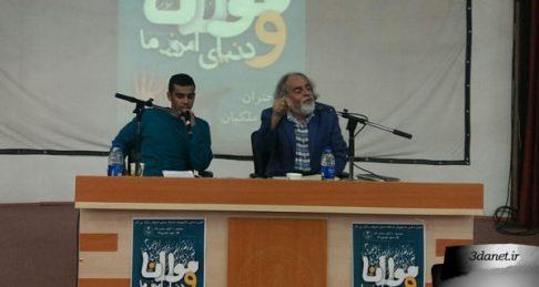 سخنرانی مصطفی ملکیان با عنوان «مولانا و دنیای امروز ما»