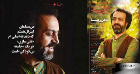 مصاحبه مصاحبه محسن رنانی با ماهنامه برای فردا