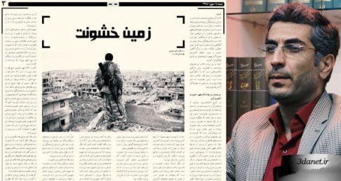 مقاله «زمین خشونت» از اکبر جباری