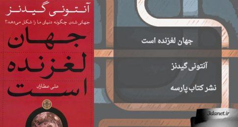 معرفی کتاب «جهان لغزنده است» نوشته آنتونی گیدنز