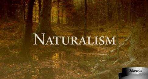 طبیعتگرایی چیست؟