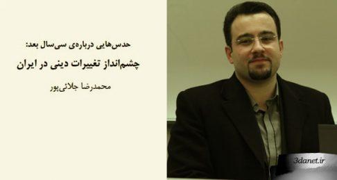 چشمانداز تغییرات دینی در ایران