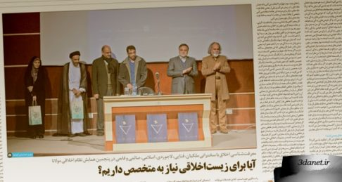 گزارش روزنامه اعتماد از پنجمین همایش نظام اخلاقی مولانا