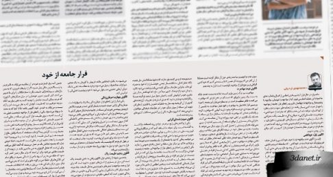 سخنرانی محمدمهدی اردبیلی با عنوان «راه های فرار جامعه از مواجهه با خود»