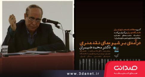سخنرانی محمد ضیمران در سمینار «درآمدی بر شیوههای نقد هنری»