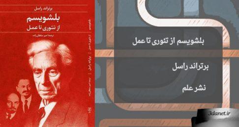 معرفی کتاب بلشويسم از تئوری تا عمل اثر برتراند راسل