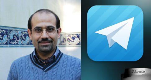 آدرس کانال تلگرام دکتر محمدمهدی مجاهدی