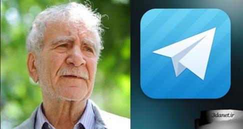 آدرس کانال تلگرام غلامحسین ابراهیمی دینانی