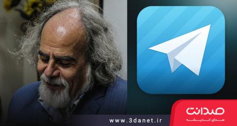 آدرس کانال تلگرامی مصطفی ملکیان
