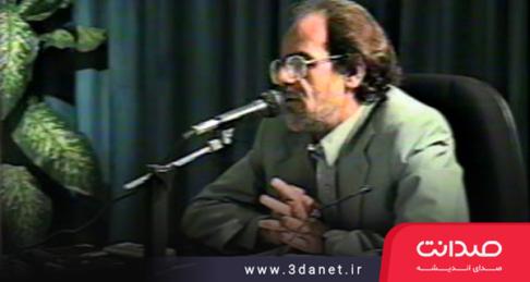 سخنرانی مصطفی ملکیان با عنوان تأثیرات اجتماعی فهم نادرست از دین