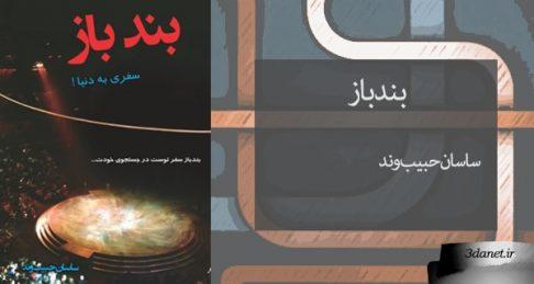 معرفی کتاب «بندباز» اثر ساسان حبیب وند