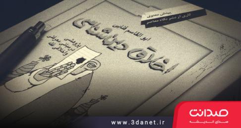 نقد مسعود صادقی بر کتاب «اخلاق دینشناسی» ابوالقاسم فنایی