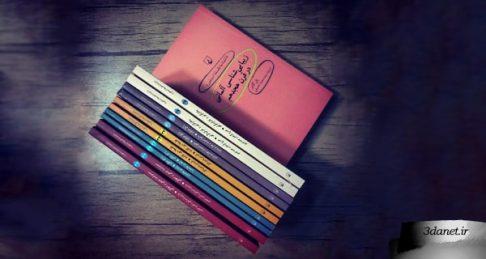 نقدی کوتاه بر دانشنامهای فراخ / دکتر علی غزالیفر