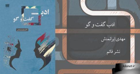 معرفی کتاب ادب گفتوگو اثر مهدی ایرانمنش