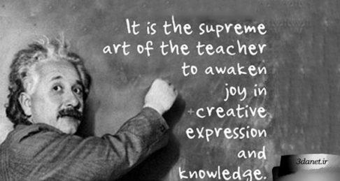 تأمّلی دربارهٔ «آموزگار واقعی» در پیوند آن با مقولهٔ «تعلیم» و «تربیت»