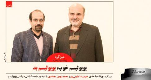 میزگرد مهرنامه با حضور حمیدرضا جلائیپور و محمدمهدی مجاهدی و با موضوع جامعهشناسی سیاسی پوپولیسم