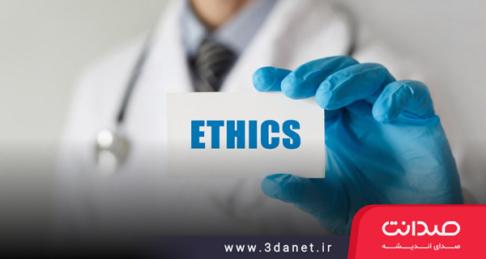 سخنرانی مصطفی ملکیان با عنوان اخلاق پزشکی
