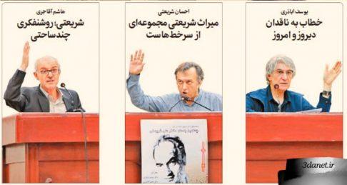 سخنرانی هاشم آقاجری، یوسف اباذری و احسان شریعتی در چهلمین یادمان شریعتی