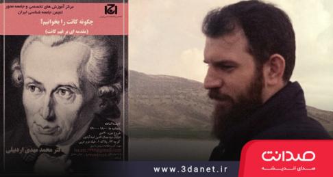 درسگفتارهای «مقدمهای بر فهم کانت» از محمدمهدی اردبیلی