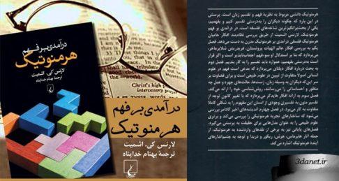 نگاهی به کتاب «درآمدی بر فهم هرمنوتیک» اثر لارنس. اشمیت