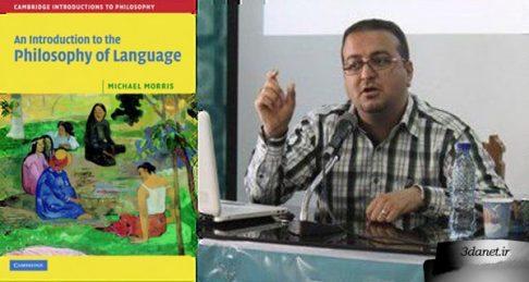 درسگفتار درآمدی بر فلسفه ی زبان از مرتضی صداقت