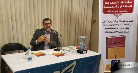 نشست معرفی و بررسی کتاب «نوسازی، تحریم و تأویل» با سخنرانی محسن آرمین